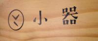 bTW_A101_小器的「器」字中間沒有一點,因為老闆娘不想寫成個「哭」字。