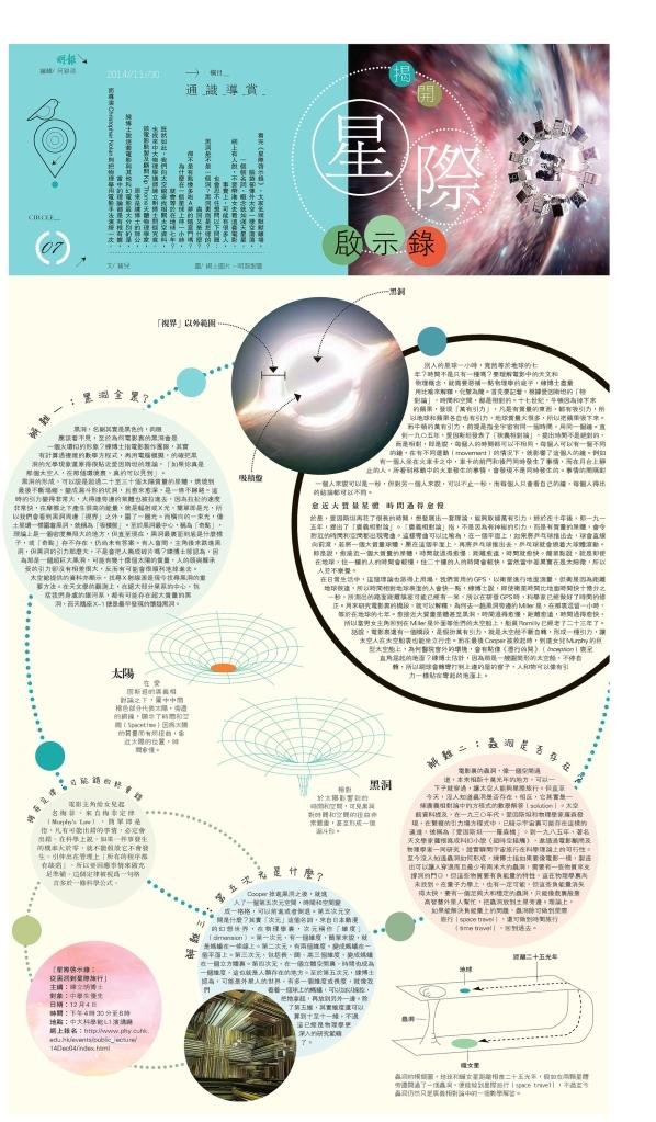 2014.11.30@interstellar