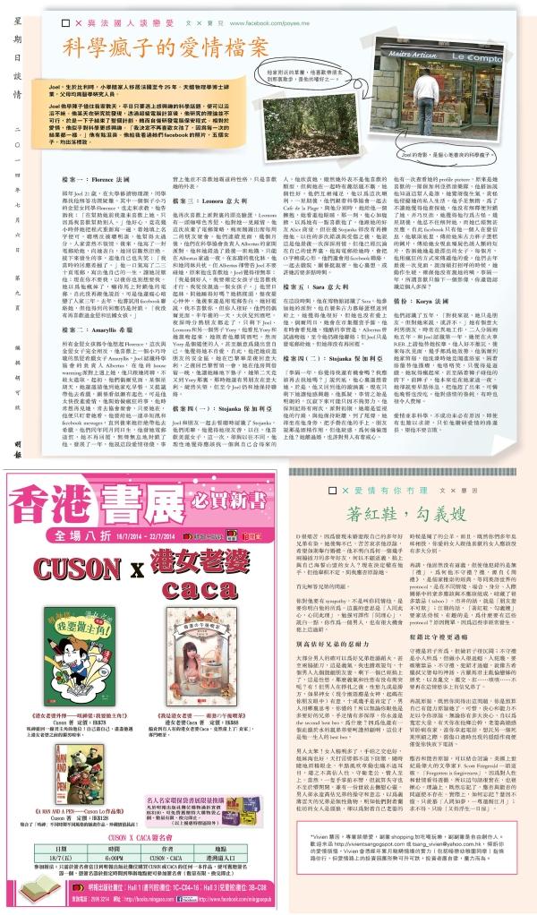 Love article 19_Joel