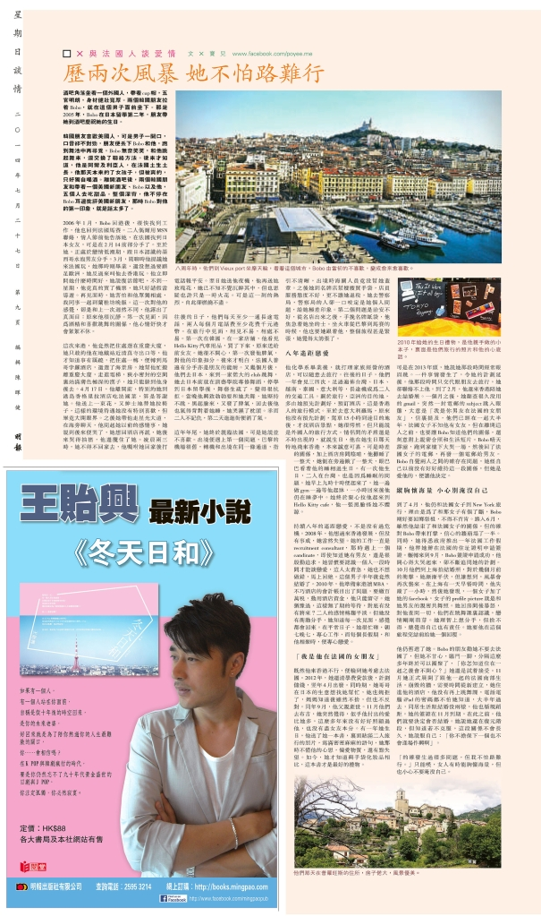 Love article 20_Bobo