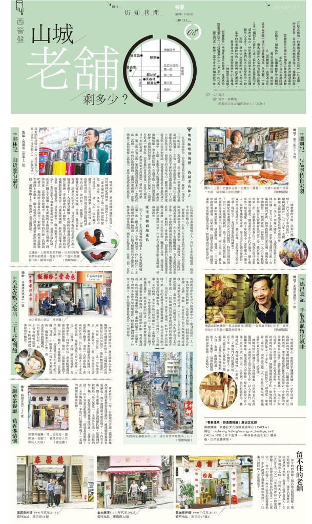 2014.01.11@saiyingpun