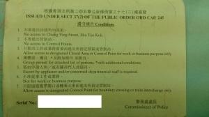 禁區通行證背面_pub