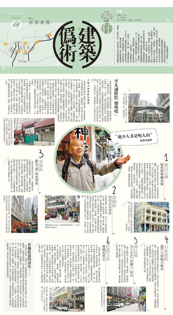 2015.02.01@wan chai