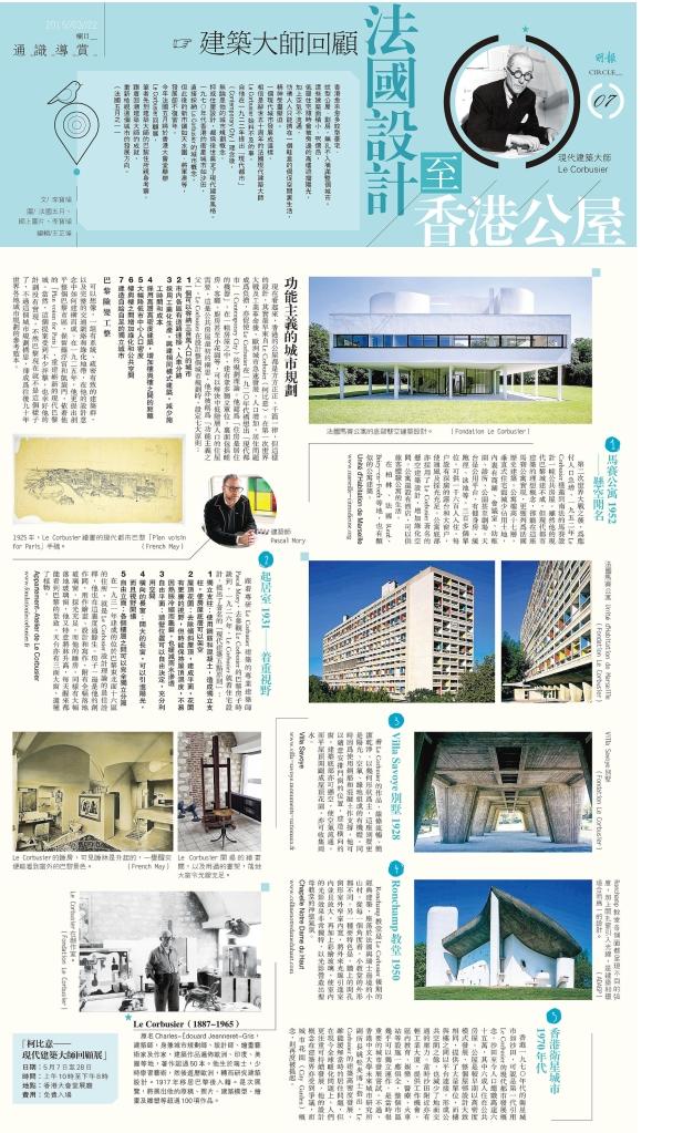 2015.03.22@Le Corbusier