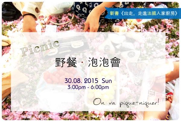 fbcover_picnic0830_02